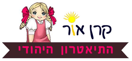 התיאטרון היהודי – קרן אור